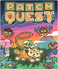 Patch Quest免安装硬盘版