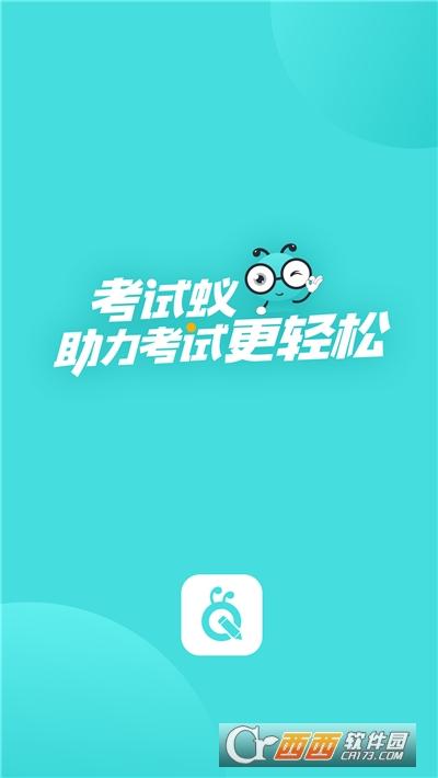 考试蚁app v1.1.1最新版