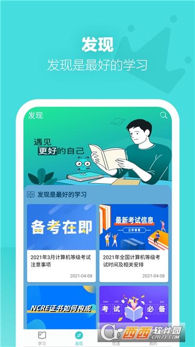 考试蚁app