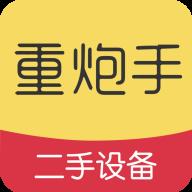 重炮手app