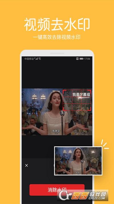 白云视频去水印 V1.2.1 安卓版