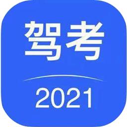 轻松驾考2021
