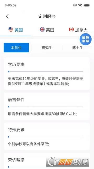 荣侨留学 v1.0 安卓版