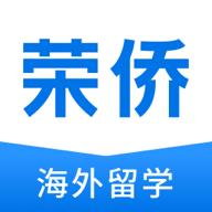 荣侨留学v1.0 安卓版