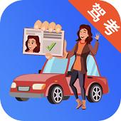 新版驾校驾考题库v3.0.7 安卓版