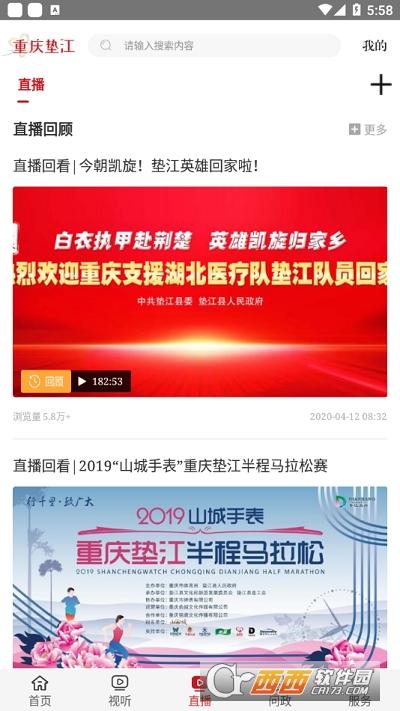 重庆垫江 v3.0.2 安卓版