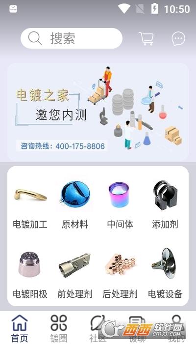 电镀之家app 1.0安卓版