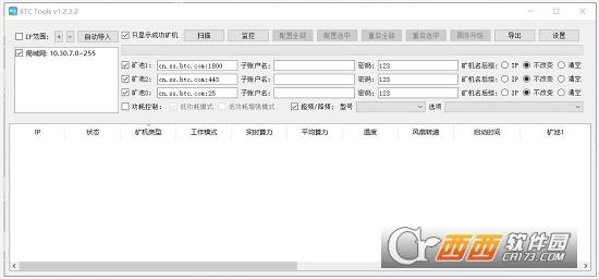 BTCcom矿池批量工具 v1.3.0 PC版