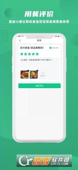 益食堂app 1.0.0