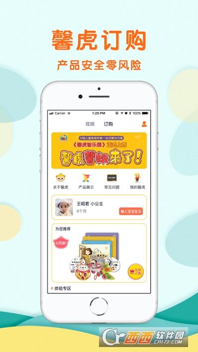 馨虎智乐园app v1.0苹果版