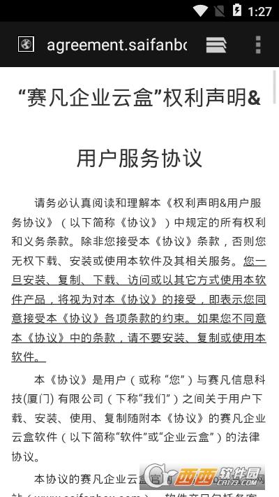 赛凡企业云盒 2.0.0.2官方版