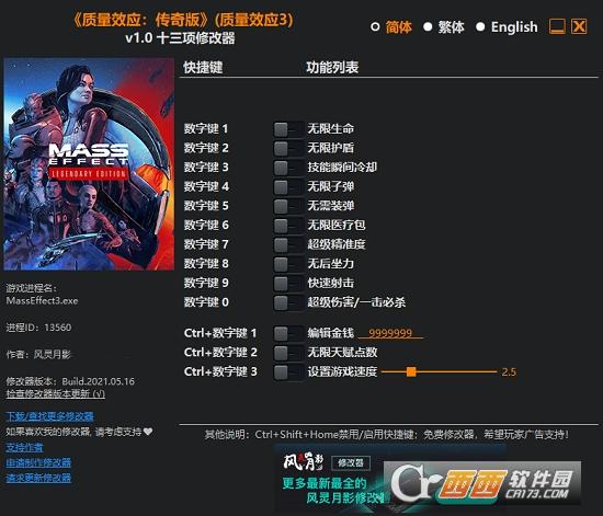 质量效应传奇版3十三项修改器 免安装绿色中文版