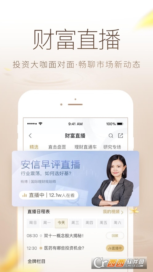 安信手机证券iphone官方版 v6.1.0 ios最新版