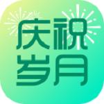 庆祝岁月app