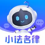 小法名律app