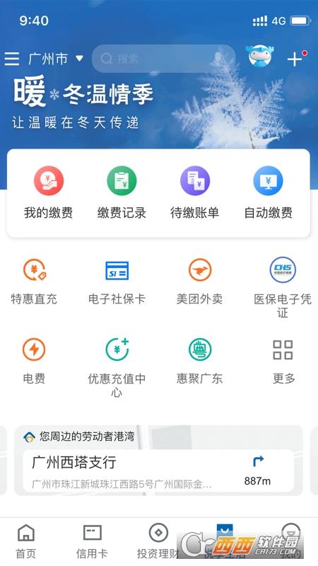 中国建设银行app 5.5.0 安卓版