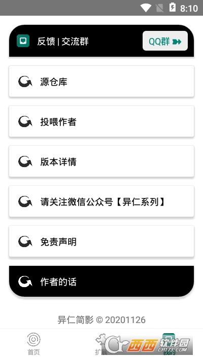 异仁简影app 2.6