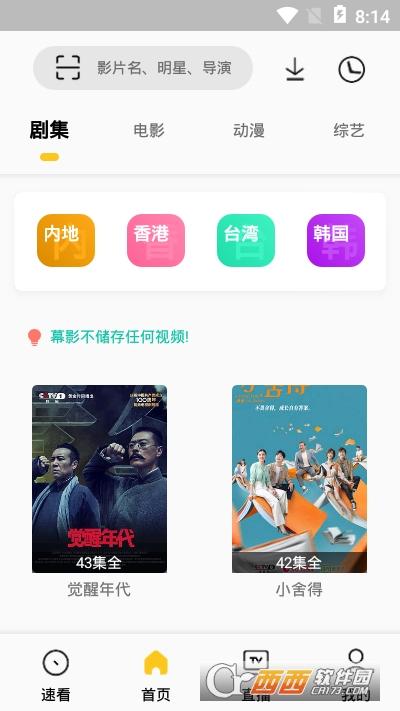 幕影app安卓版 22.20.11