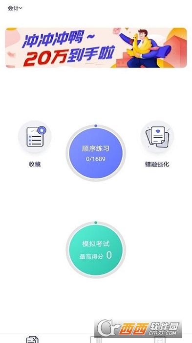 会计课堂 v1.0.0 安卓版