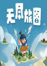 无尽旅图carto简体中文试玩版