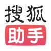 搜狐助手app安卓版