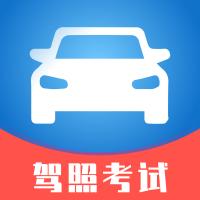 驾照考试小能手v1.0.0安卓版