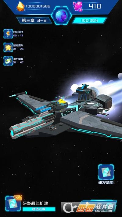 我要造飞船游戏 v1.0苹果版