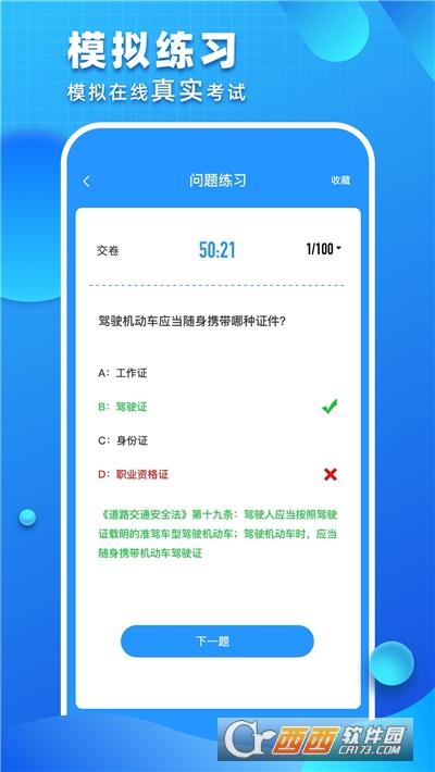 驾照考试小能手 v1.0.0安卓版