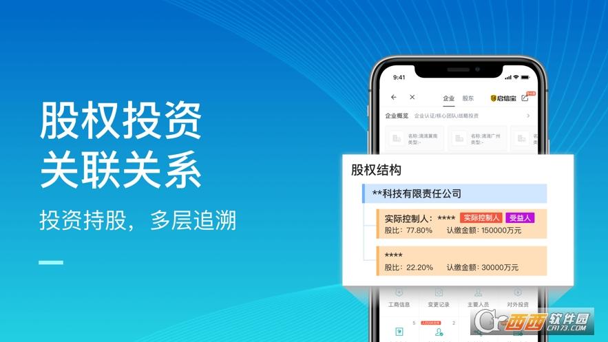 启信宝iOS版 v7.7.0 苹果官方版