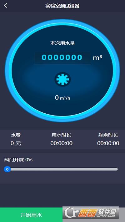 智慧灌区app 1.5.0安卓版