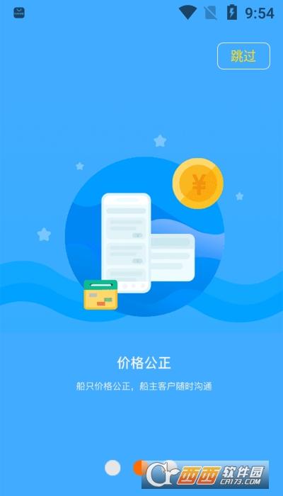 老码头出海app v1.2安卓版