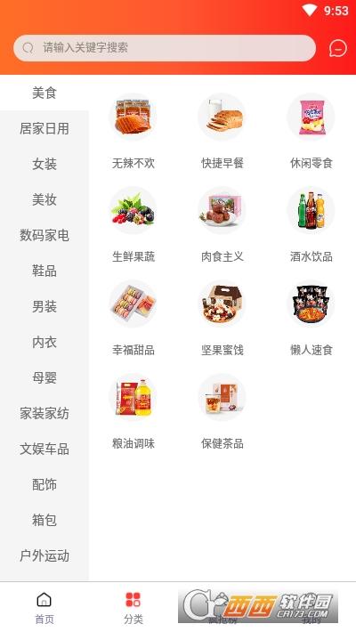 淘淘美券app v2.1.3 安卓版