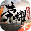 荣耀新三国免费版v1.0.19