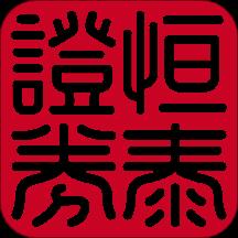 恒泰金玉管家app(恒泰证券手机交易软件)9.00.35安卓版