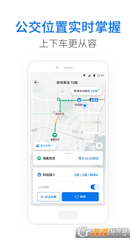 车来了(公交实时查询) V4.12.2 官方安卓版