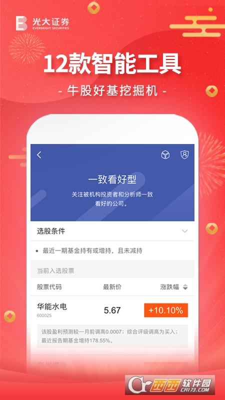光大金阳光手机版 6.0.4.0 官方安卓版