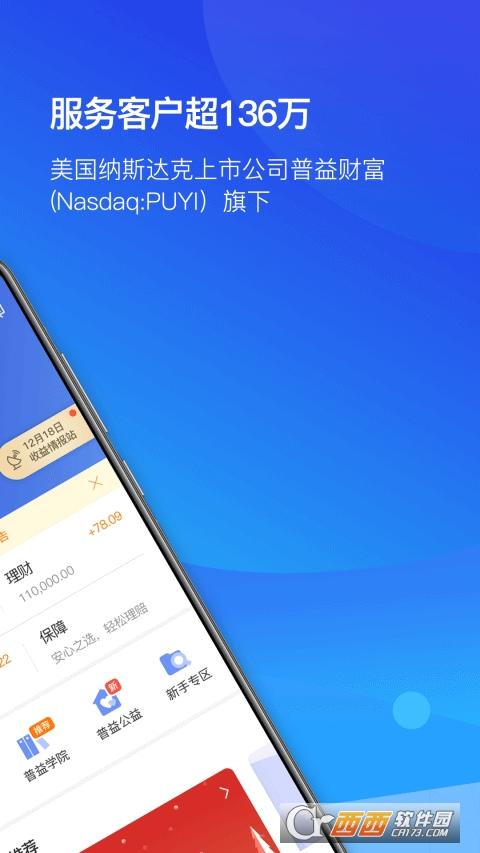 普益基金官方app 4.7.4 安卓最新版