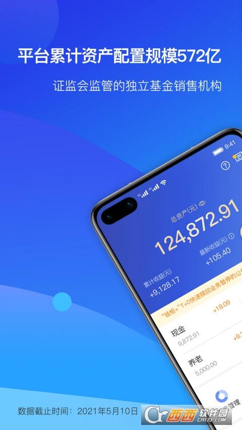 普益基金官方app