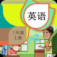 三年级上册英语辅导appV1.2.2安卓版