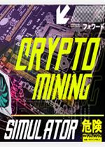 加密挖矿模拟器Crypto Mining Simulator免安装硬盘版