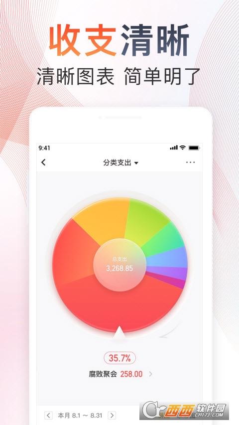 随手记app 12.92.1.0 官方安卓版