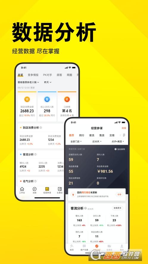 美团开店宝 v9.1.3 官方iOS版