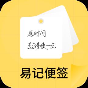 易记便签v1.0.0 安卓版