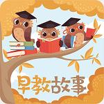 早教故事app1.0