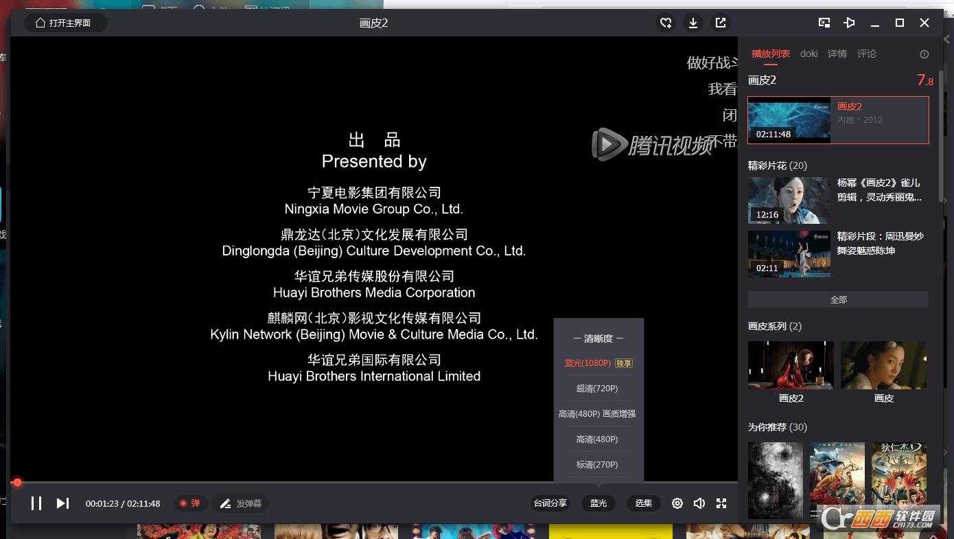 腾讯视频绿色PC电脑版 v11.24.1059最新版