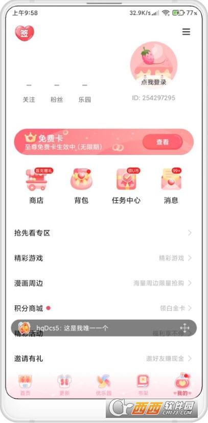 爱优漫免费版app V2.7.8安卓版
