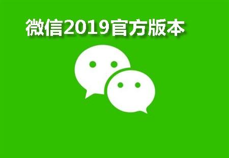 微信2019官方版本