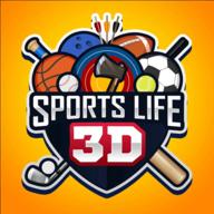 体育生活3D Sports Life 3D