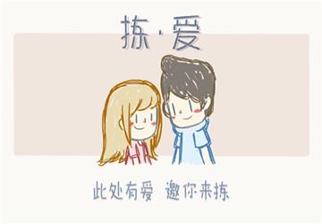 拣爱手游_拣爱游戏下载_官方版_腾讯游戏