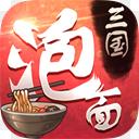 泡面三国畅玩版v1.0安卓版